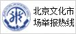 北京文化市场举报热线