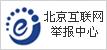 北京互联网举报中心